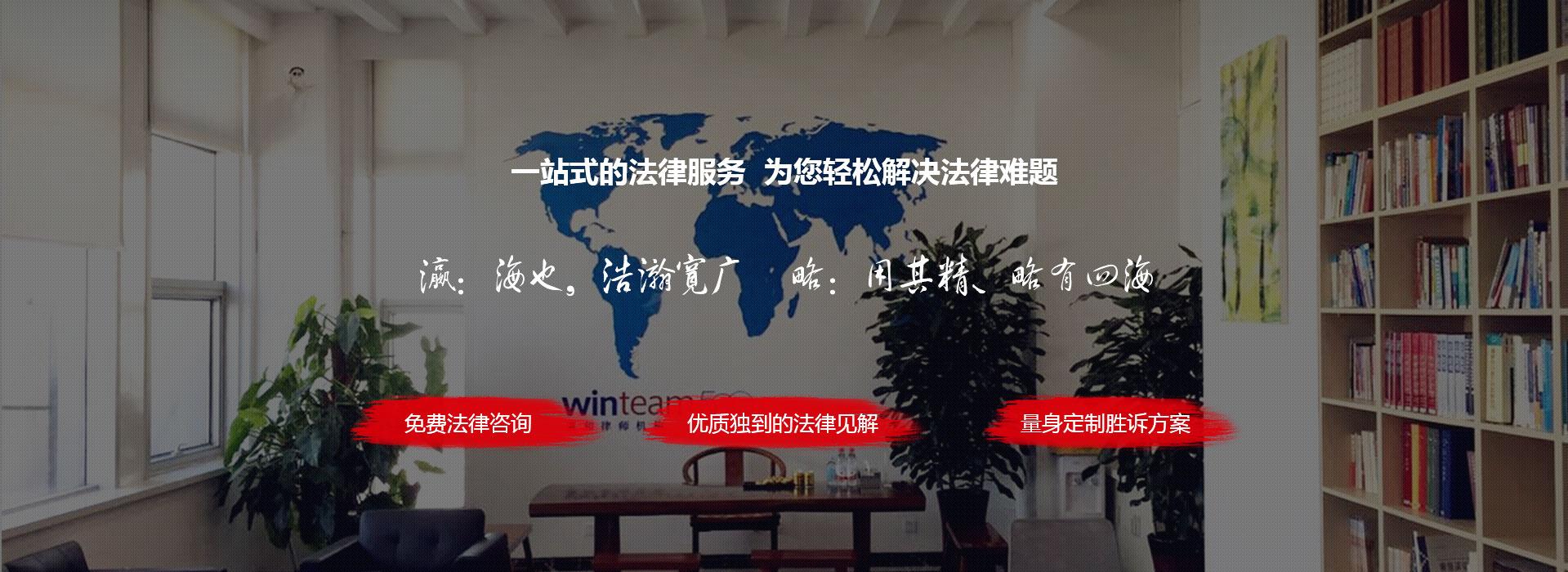 天津瀛略律师事务所