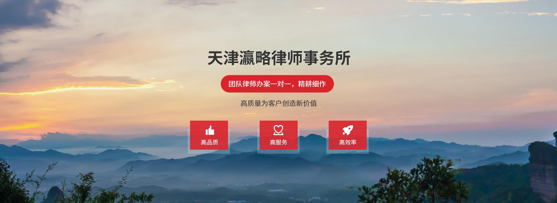天津瀛略律师事务所-胡明春律师