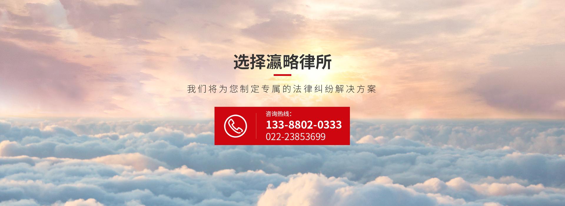 天津瀛略律师事务所-天津专业律师团队