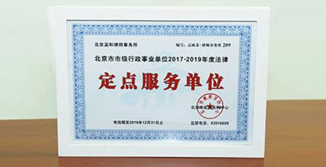北京市市级行政事业单位2017-2019年度法律定点服务单位