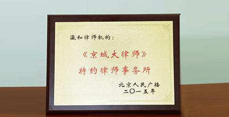 《京城大律师》特约律师事务所-北京人民广播  2015年